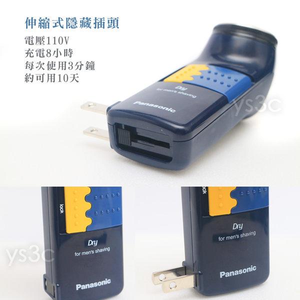 Panasonic 國際刀網旋轉式刮鬍刀 ES-699