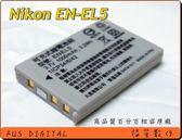 【福笙】Nikon EN-EL5 防爆鋰電池 保固一年 P520 P510 P500 P100 P90 P6000 P80 S510 P5100 P5000 S10