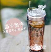 杯子女便攜塑料水杯創意潮流學生韓版ins清新可愛韓版吸管杯成人 QG3948『M&G大尺碼』