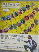【書寶二手書T5/旅遊_YJQ】環走島嶼遇見你-21歲女孩的草根見學記_戴瑜萱