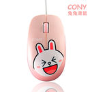 Line 兔兔有線滑鼠 可愛滑鼠 電腦 辦公《Life Beauty》