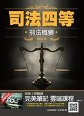 2020年刑法概要(司法特考適用)(最新考試題型)(四版)