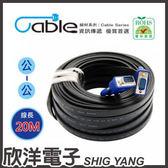 Cable 超薄型高解析2919螢幕線 20M (F14HD1515PP20) VGA 公-公 解析支援1440x900
