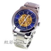 Arseprince 簡約鏤空機械腕錶-銀x藍