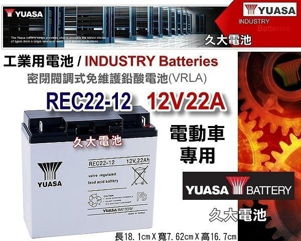 ✚久大電池❚ YUASA 湯淺電池 密閉電池 REC22-12 12V22AH 電動車 電動機車 救車電源 釣魚 捲線器