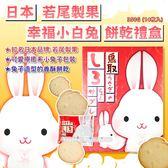 日本若尾製果幸福小白兔餅乾禮盒(附提袋)