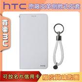 HTC U Ultra 原廠側掀皮套,經典皮革翻頁式皮套 白色+皮革鑰匙圈,可置入信用卡 (裸裝包裝)