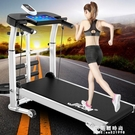 跑步機 吉燦機械跑步機多功能家用款可摺疊靜音走步機扭腰健身器材 果果輕時尚NMS