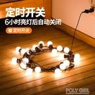 LED戶外彩燈閃燈串燈防水掛燈小燈泡陽台燈串布置家用庭院裝飾燈 夏季狂歡