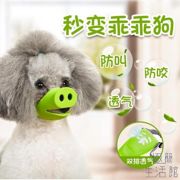 狗狗嘴套口罩防咬叫亂吃狗罩小型犬套嘴【極簡生活】