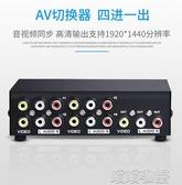 音頻轉換器-AV切換器 音視頻分配器 四進一出 4進1出 三進 音頻切換器 轉換器  喵喵物語