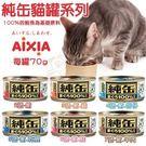 *WANG*【單罐】日本AIXIA 愛喜雅《純缶貓罐系列》70g 六種口味 貓罐頭