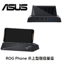 【ASUS 華碩】 ROG Phone 桌上型遊戲基座 (台灣公司貨)【原廠盒裝】
