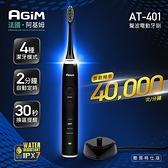 法國-阿基姆AGiM 充電式防水聲波電動牙刷 AT-401-BK