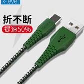 IOS 安卓 TYPE-C 越野系列 充電線 USB充電線 通用充電線 IOS充電線 安卓充電線 TYPE-C充電線