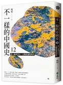 不一樣的中國史(12):從八旗到洋行,天朝震盪的時代──清