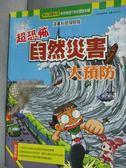 【書寶二手書T1/少年童書_YIZ】超恐怖自然災害大預防_趙英善、金政律