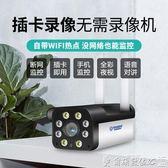 監控攝影機 無線攝像頭智慧家用室內室外監控器手機遠程wifi網絡高清夜視套裝 爾碩