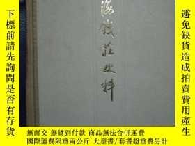 二手書博民逛書店罕見上海錢莊史料.683 中國人民銀行上海分行編 上海人民出版社