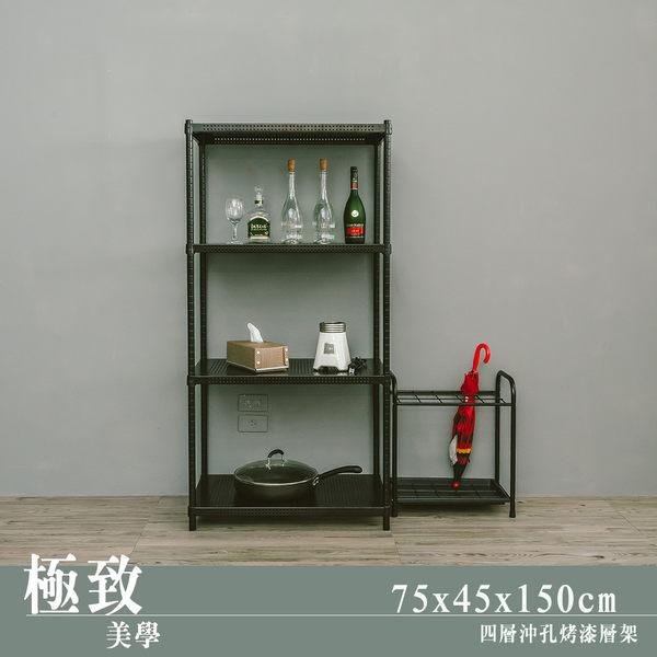 【dayneeds】75x45x150cm 極致美學 四層烤漆黑沖孔鐵架/收納架/洗碗機架/衣櫃/電視櫃/倉庫架