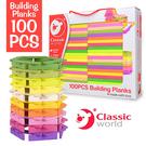 【德國 classic world 客來喜】彩虹建築積木片 (100pcs) CLA3529