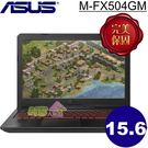 ASUS M-FX504GM-0041C8750H ◤0利率◢15.6吋i7六核戰鬥筆電(i7-8750H/1TB+128G雙硬碟/GTX 1060 6G)