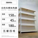 【空間特工】白色免螺絲角鋼架(5x1.5x6_5層) 收納架 鐵架 陳列架 W5015651 (層櫃 置物櫃 收納櫃)