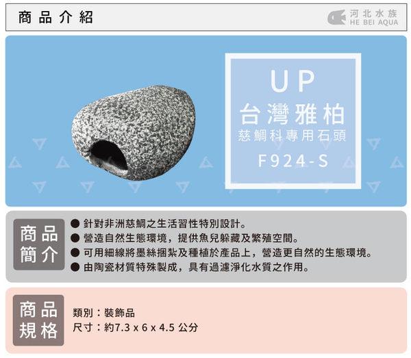 [ 河北水族 ] UP雅柏【 慈鯛科專用石頭 F924-S 】 水族造景、繁殖產卵、躲藏、過濾、魚缸裝飾品