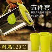 冷水壺大容量冷水壺塑料耐高溫涼水壺家用果汁壺茶水杯客廳水壺水具套裝