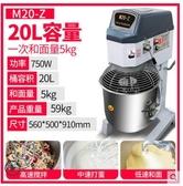 威爾寶B20和面機商用全自動揉面多功能打蛋機蛋糕攪拌器大型活面 8號店WJ