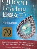 【書寶二手書T1/一般小說_NER】提靈女王1-真命女王的崛起_艾瑞卡.喬翰森