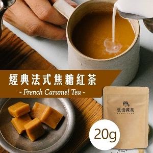 免運試茶-慢慢藏葉-法式焦糖紅茶【茶葉20g/袋】香氣濃甜鍋煮奶茶專用【調茶師推薦】