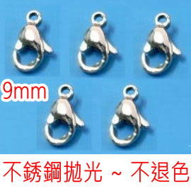 (每包5入) 小號白鋼不銹鋼鈦鋼問號勾龍蝦扣 (9mm) 手鍊項鍊腳鏈頸繩材料
