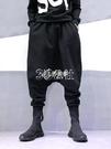 飛鼠褲痞子部落新款歐美暗黑潮牌寬鬆低襠垮褲嘻哈大襠哈倫褲男休閒褲子