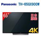 【新莊信源】65吋 Panasonic 六原色4K 智慧聯網電視 (日本製)TH-65GX900W