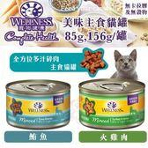 *WANG*【12罐組】Wellness《全方位多汁碎肉主食貓罐-鮪魚|火雞肉 可選》156g/罐 貓主食罐