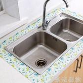 防水貼 居家家自粘水槽台面防水貼洗菜盆吸濕貼衛生間浴室廚房防水貼紙 綠光森林