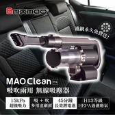 日本 Bmxmao MAO Clean M1 車用手持無線吸塵器《YV9859》快樂生活網