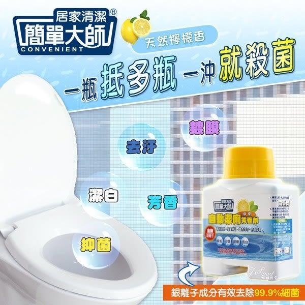 廁所芳香專家【簡單大師】銀離子馬桶自動芳香潔廁劑(單瓶組)