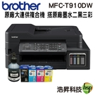 【搭BTD60BK+BT5000 二黑三彩】Brother MFC-T910DW 原廠大連供無線傳真複合機 加購墨水登錄送好禮
