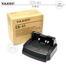 《飛翔無線3C》YAESU CD-41 充電座│原廠│適用 VX-8 VX-8R VX-8DR