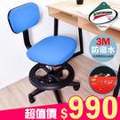 兒童椅 成長椅 學習椅 凱堡 3M防潑水...