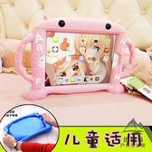 蘋果ipad保護套硅膠兒童防摔軟殼平板電腦【步行者戶外生活館】