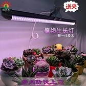 多肉補光燈仿太陽室內家用花卉綠植上色LED植物光照生長燈 【全館免運】
