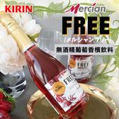 日本 KIRIN麒麟 MERCIAN 無酒精香檳飲料 360ml 紅葡萄 白葡萄 香檳 無酒精 飲料 葡萄酒 無酒精飲料