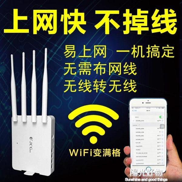 信號增強器 wifi增強器無線信號放大擴展中繼器擴大加強路由網路接收發射穿牆 陽光好物