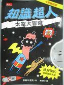 【書寶二手書T6/漫畫書_LDA】知識超人:太空大冒險_黃維明, 奈福和派克
