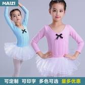 秋冬兒童舞蹈服女童長袖芭蕾舞裙演出服幼兒考級服練功服套裝純棉