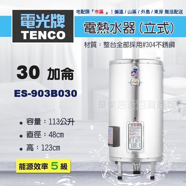 《 TENCO電光牌 》ES-903B030 貯備型耐壓式 不鏽鋼304 電能熱水器 30加侖 立式 ( ES-903B系列 )