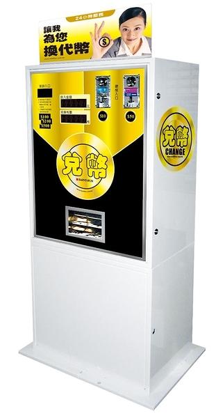 """錢進得來 """"六合一兌幣機""""  自動換幣機 自助洗衣 自助洗車 電玩遊戲店 無人商店等皆適用"""